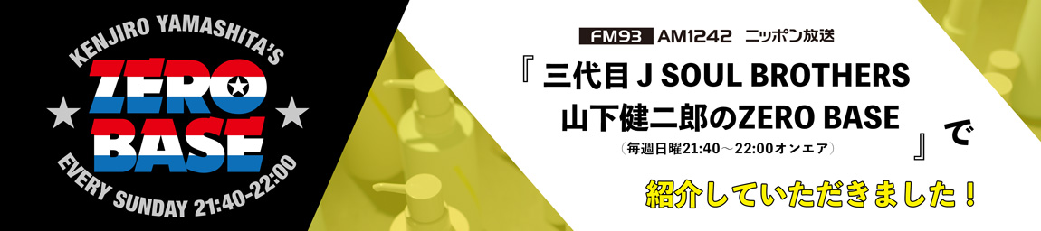 FM93 AM1242 ニッポン放送 三代目 J SOUL BROTHERS 山下健二郎のZERO BASE で紹介していただきました!